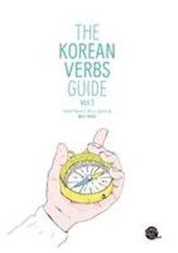 The Korean Verbs Guide 세트(전2권)