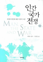 인간 국가 전쟁(양장본 HardCover)