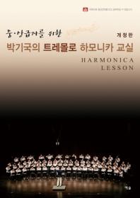 박기국의 트레몰로 하모니카 교실(중ㆍ상급자를 위한)(개정판)