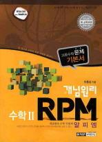 수학2(2012)(개념원리 RPM)