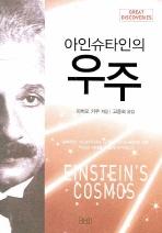 아인슈타인의 우주