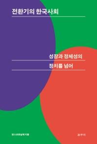 전환기의 한국사회
