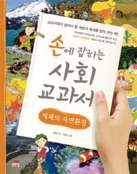 손에 잡히는 사회 교과서. 19: 세계의 자연환경