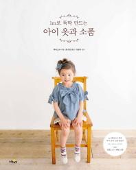 아이 옷과 소품(1m로 뚝딱 만드는)