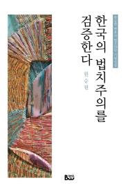 한국의 법치주의를 검증한다(한승헌 변호사 법조55년 기념선집 2)
