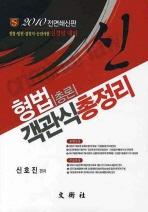 형법총론 객관식 총정리(신)