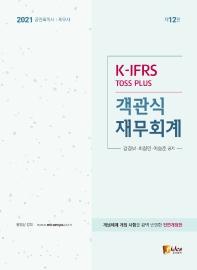객관식 재무회계(2021)(K-IFRS Toss Plus)(12판)