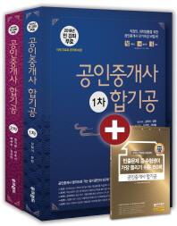공인중개사 핵심요약집 합기공 세트(2018)(전2권)