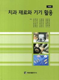 치과 재료와 기기 활용(개정판)(양장본 HardCover)