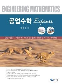 공업수학 Express