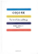 디자인과 색채  ((앞표지 접힘,첫장 서명 있슴))