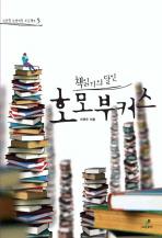 책읽기의 달인 호모 부커스(인문학 인생역전 프로젝트 5)