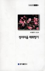 쌍리마을 매화향기(낙동강문학 시인선 3)