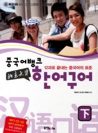 북경대학 한어구어(하) (CD포함)