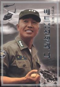 베트남 전쟁과 나(개정판)(반양장)