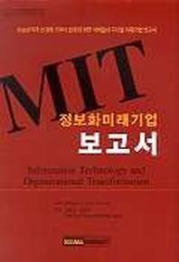 MIT 정보화 미래기업 보고서(양장본 HardCover)