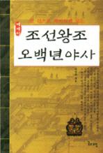 조선왕조 오백년야사(한권으로 재미있게 읽는)