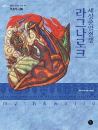 라그나로크 (신화로 만나는 세계 4)