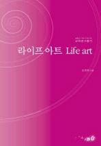 라이프 아트 LIFE ART(아름답고 푸른 지구를 위한 교육연구총서)