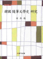 한국 수필문학사 연구(글뜰 학술총서 7)(양장본 HardCover)
