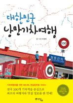 대한민국 낭만기차여행