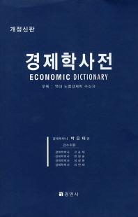 경제학사전(개정신판)