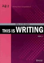 THIS IS WRITING 고급. 2