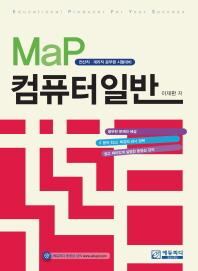 컴퓨터일반(2014)(MaP)