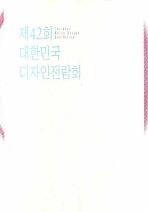 제42회 대한민국 디자인전람회(양장본 HardCover)
