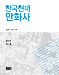 한국현대만화사