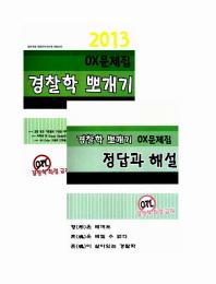 경찰학 뽀개기 OX문제집(2013)