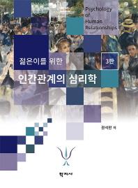 인간관계의 심리학(젊은이를 위한)(3판)(반양장)