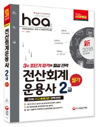 NCS기반 전산회계운용사 2급 필기(2018)(hoa)(개정판)
