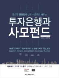 투자은행과 사모펀드