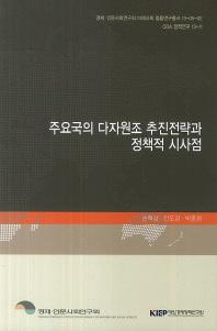 주요국의 다자원조 추진전략과 정책적 시사점(ODA 정책연구 13-11)
