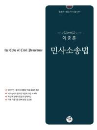 이종훈 민사소송법(2020)