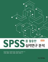 SPSS를 활용한 심리연구 분석