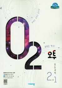 중학 과학 2-1(2019)(오투)