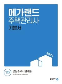 공동주택시설개론 기본서(주택관리사 1차)(2021)(메가랜드)