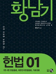 황남기 헌법 세트(전2권) 제1권 17~206p부분 연필,펜 공부함 / 제2권 공부흔적 없음