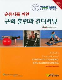 근력 훈련과 컨디셔닝(운동사를 위한)(운동사 교육시리즈 2)