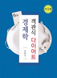 경제학 객관식 다이어트: 거시편(6판)