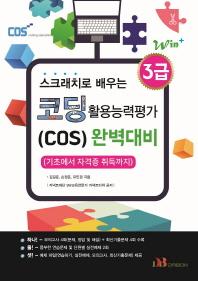 스크래치로 배우는 코딩 활용능력평가(COS) 3급 완벽대비