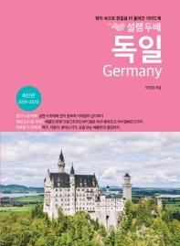 독일(2019~2020)(설렘두배)