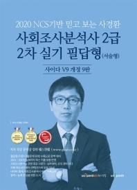 사회조사분석사 2급 2차 실기 필답형(서술형) 사이다V9(2020)