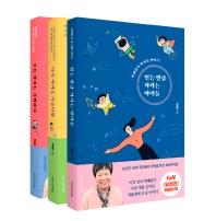 박혜란 자녀교육 3종 세트(전3권)
