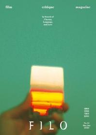 Filo(매거진 필로)(2020년 14호)(5/6월호)