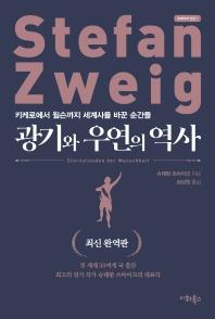 광기와 우연의 역사(최신 완역판)(츠바이크 선집 1)