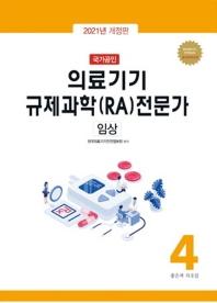 의료기기 규제과학(RA) 전문가. 4: 임상(2021)(국가공인)(개정판)