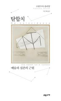 탈합치: 예술과 실존의 근원